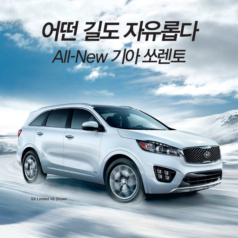 Kia All-New 2016 Sorento